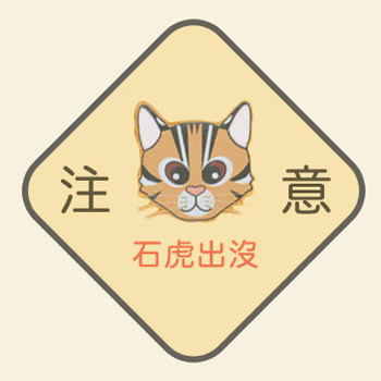 石虎分布 Leopard cat range map